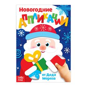Аппликации новогодние «От Деда Мороза», 20 стр.