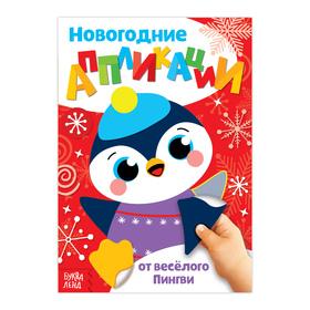Аппликации новогодние «От весёлого Пингви», 20 страниц