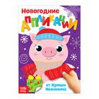 Аппликации новогодние «От Хрюши Ивановича», 20 страниц