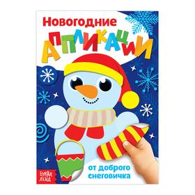 Аппликации новогодние «От доброго Снеговичка», 20 стр.