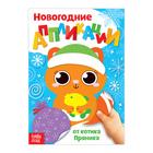 Аппликации новогодние «От котика Пряника», 20 страниц