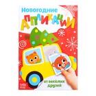 Аппликации новогодние «От весёлых друзей», 20 страниц