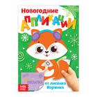 Аппликации новогодние «От лисёнка Коржика», 20 страниц