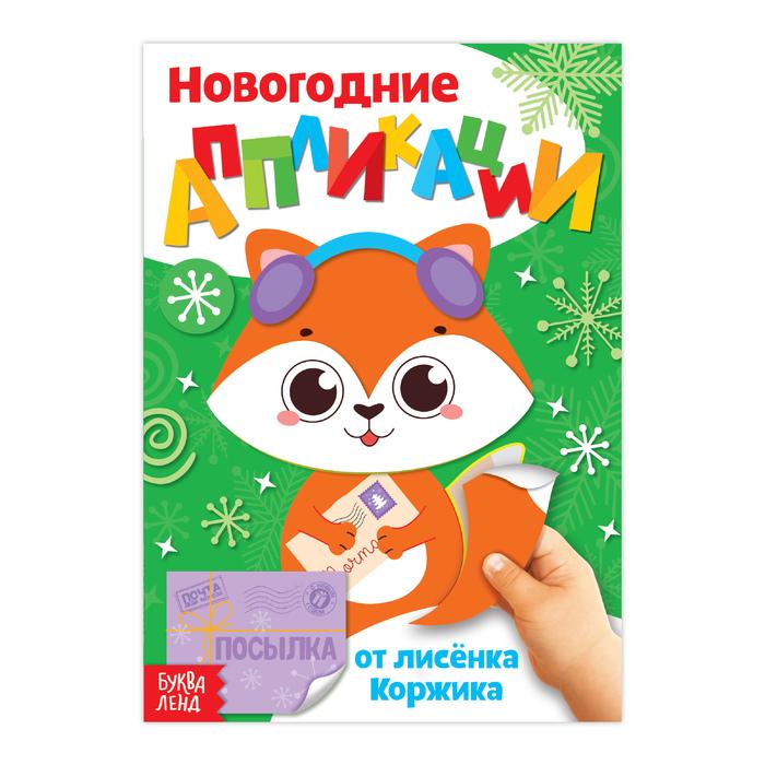 Купеческий Курган, Аппликации новогодние «От лисёнка Коржика», 20 страниц