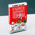 Игра для компании «Особенности национального перевода», 30 карт