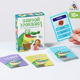 """A Board game to explain the words """"Naughty crocodile"""""""