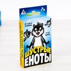 Настольная карточная игра «Шустрые еноты»