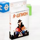 Настольная карточная командная игра «Я шпион»