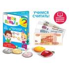 Магнитный игровой набор «Мои деньги: рубли»
