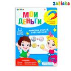Магнитный игровой набор «Мои деньги: рубли» - фото 1002304