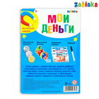 Магнитный игровой набор «Мои деньги: рубли» - фото 1002305