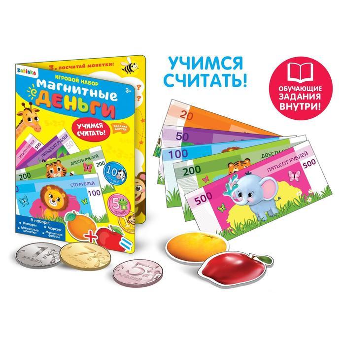 Игровой набор «Магнитные деньги» с маркером пиши-стирай