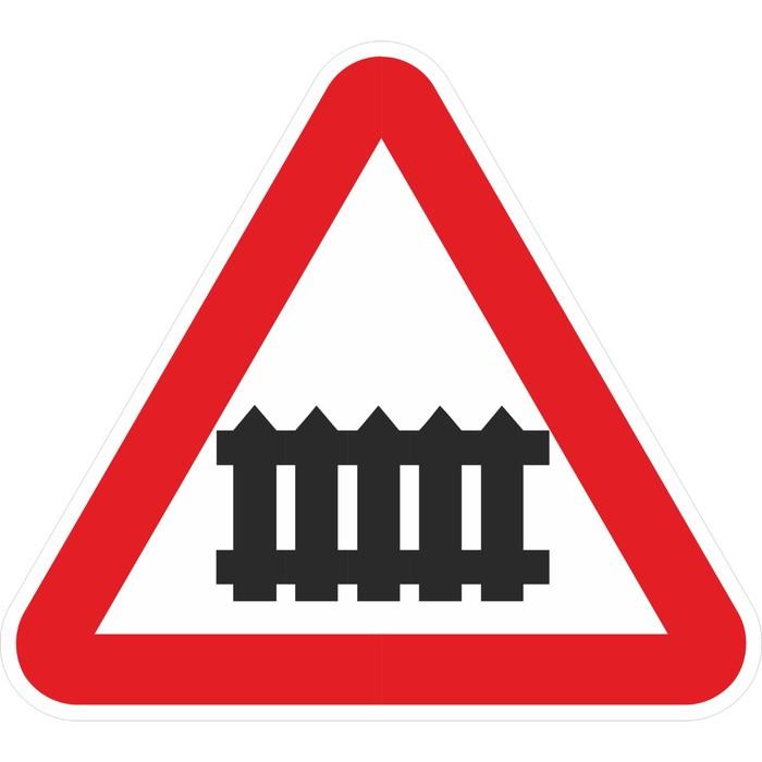 Знак дорожный 1.1 «Железнодорожный переезд со шлагбаумом»