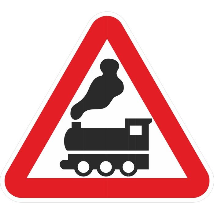 Знак дорожный 1.2 «Железнодорожный переезд без шлагбаума»
