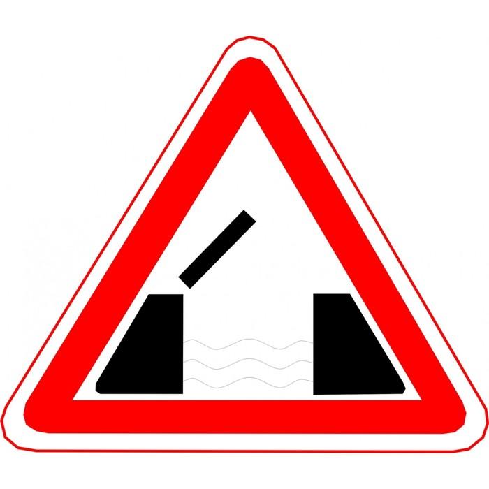 Знак дорожный 1.9 «Разводной мост»