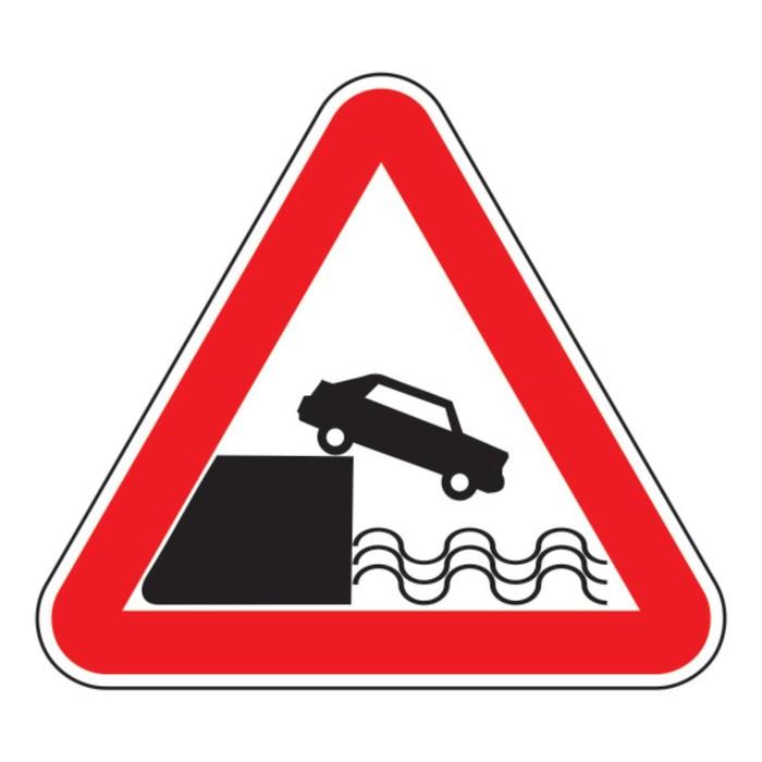 Знак дорожный 1.10 «Выезд на набережную»