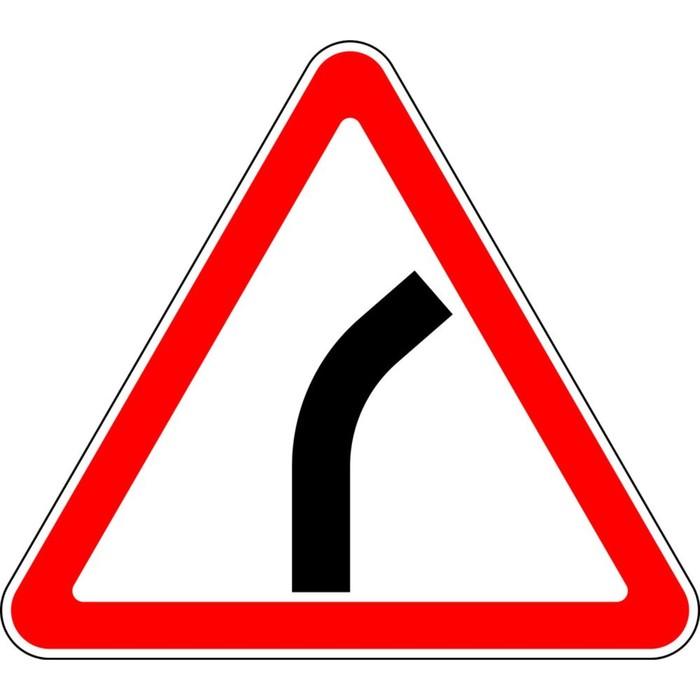 Знак дорожный 1.11.1 «Опасный поворот»