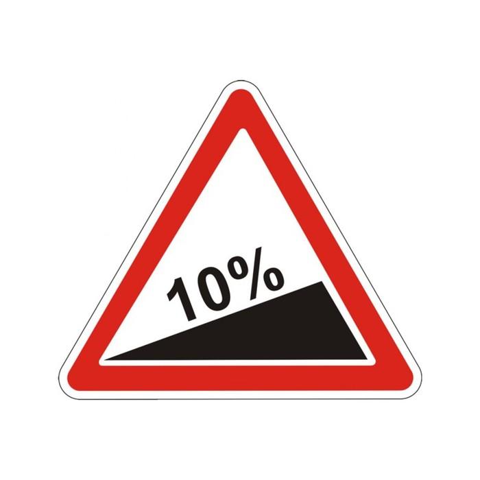Знак дорожный 1.14 «Крутой подъём»