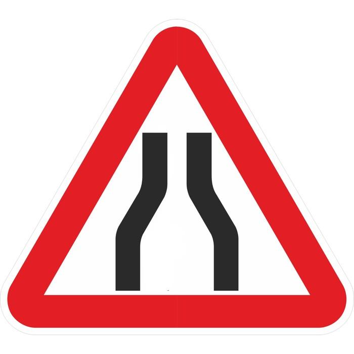 Знак дорожный 1.20.1 «Сужение дороги»