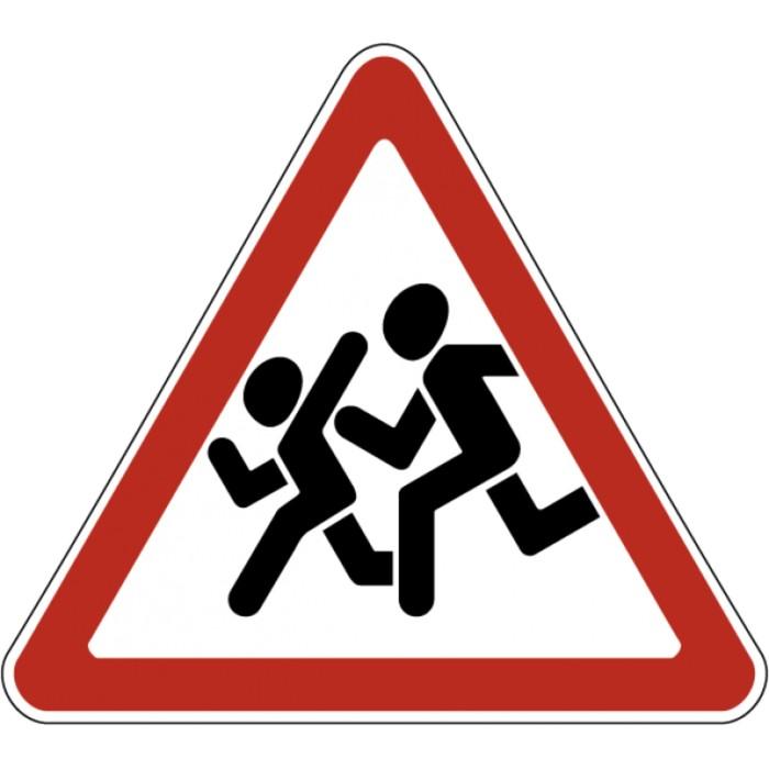 Знак дорожный 1.23 «Дети»