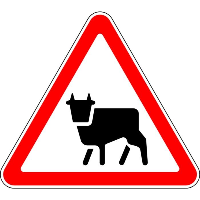 Знак дорожный 1.26 «Перегон скота»