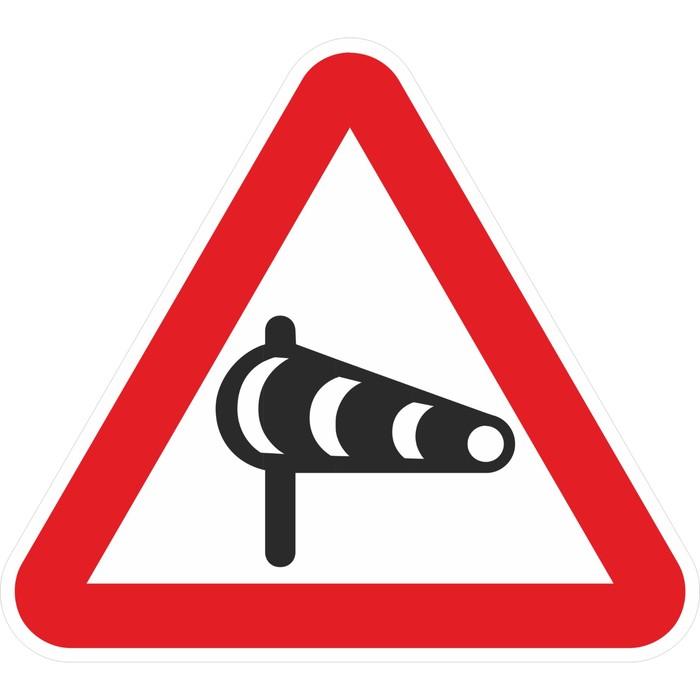 Знак дорожный 1.29 «Боковой ветер»