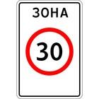 Знак дорожный 5.31 «Начало зоны с ограничением максимальной скорости»