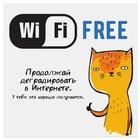 """Наклейка знак """"Wi-Fi free"""" 200 х200 мм"""