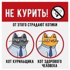 "Наклейка знак ""Не курить"" 20 х 20 см"