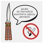 """Наклейка знак """"Не курить. Даже не пытайся"""" 20 х 20 см"""