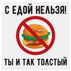 """Наклейка знак """"С едой нельзя"""" 200 х200 мм"""
