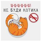 "Наклейка знак ""Не шуметь"" 20 х 20 см"