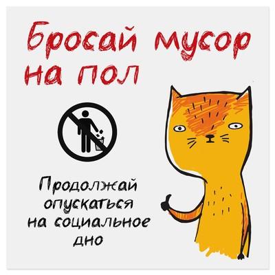 """Наклейка знак """"Не мусорить"""" 20 х 20 см"""