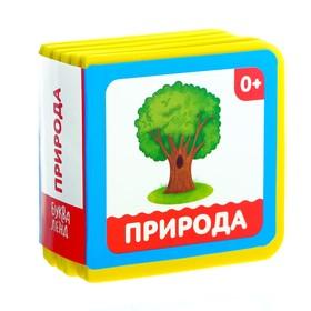 Мягкая книжка- кубик «Природа», ЭВА (EVA), 6 х 6 см, 12 стр.