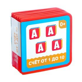 Мягкая книжка- кубик EVA «Счет от 1 до 10», 6 х 6 см, 12 стр.