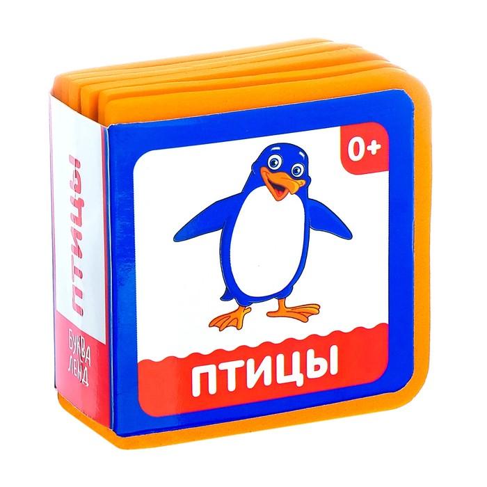 Мягкая книжка- кубик EVA «Птицы», 6 х 6 см, 12 стр.