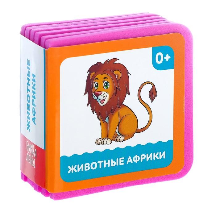 Мягкая книжка- кубик EVA «Животные африки», 6 х 6 см, 12 стр.