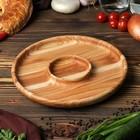 "Тарелка для подачи ""Октоберфест"", 25 х 3 см, массив дуба, бука, ясеня"