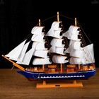 Корабль сувенирный большой «Трёхмачтовый», борта синие, паруса белые, 11 × 80 × 71 см