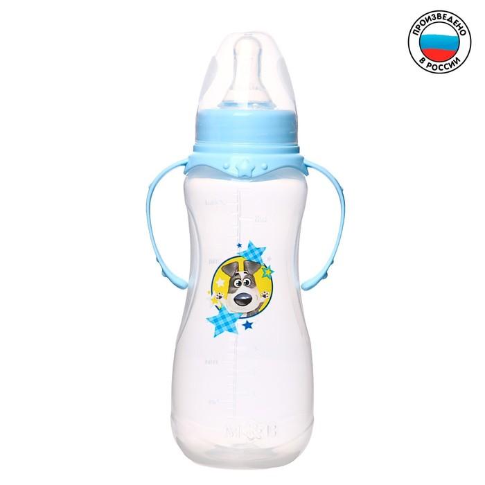 Бутылочка для кормления «Собачка Джекки» детская приталенная, с ручками, 250 мл, от 0 мес., цвет голубой