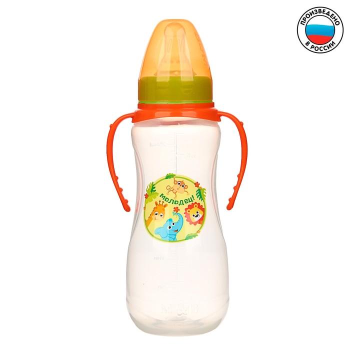 Бутылочка для кормления «Зоопарк» детская приталенная, с ручками, 250 мл, от 0 мес., цвет оранжевый - фото 105539280