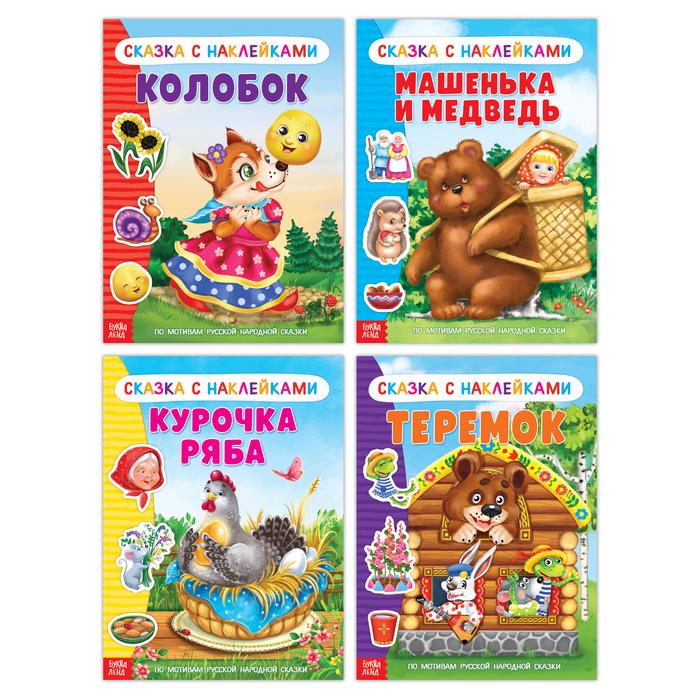 Наклейки «Русские народные сказки» №1, набор 4 шт.
