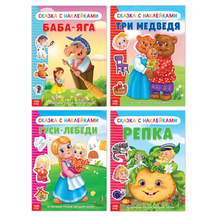 Наклейки «Русские народные сказки» №2, набор 4 шт.