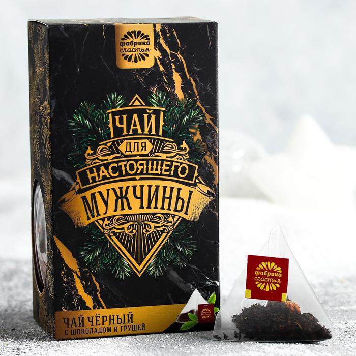 """Чай чёрный с шоколадом и грушей в пирамидках """"Для настоящего мужчины"""", 20 шт."""