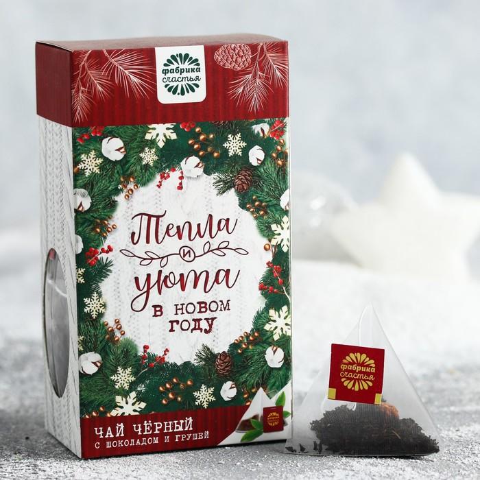 """Чай чёрный с шоколадом и грушей в пирамидках """"Тепла и уюта"""", 20 шт."""