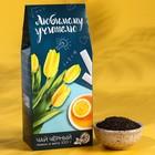 """Чай чёрный апельсин, шоколад """"Любимому учителю"""", тюльпаны, 100 г"""