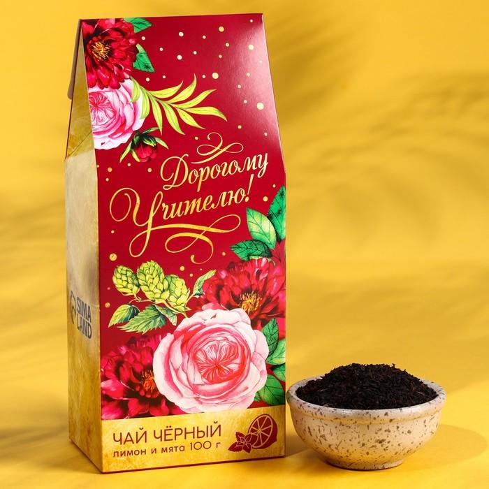 Чай подарочный «Дорогому учителю», чёрный с лимоном и мятой, 100 гр