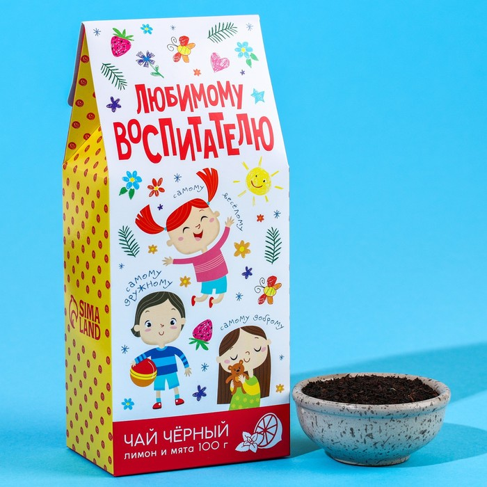 Чай подарочный «Любимому воспитателю», чёрный с лимоном и мятой, 100 гр