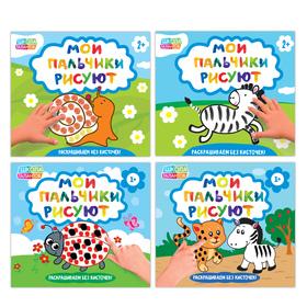 Раскраски набор «Мои пальчики рисуют», 4 шт. по 20 стр.