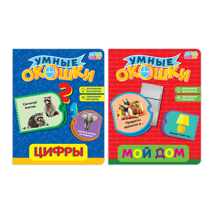 Книги с 3 окошками картонные №1, набор, 2 шт. по 10 стр.